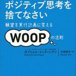 「やりたい」を「やる」にするためのテクニック「WOOP」を紹介するよ!