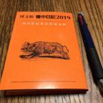 さっと日記を書きたいあなたにはコンパクトな懐中日記がおすすめ
